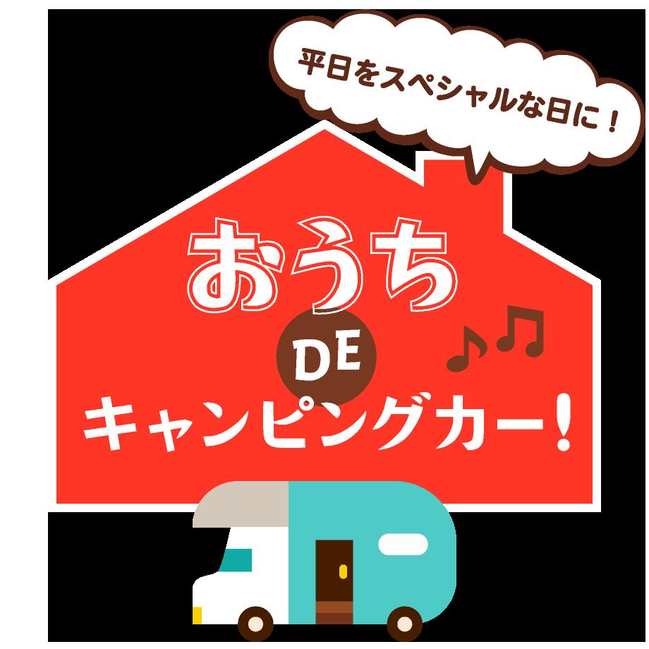 おうちDEキャンピングカー