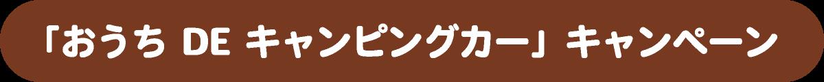 「おうち DE キャンピングカー」キャンペーン