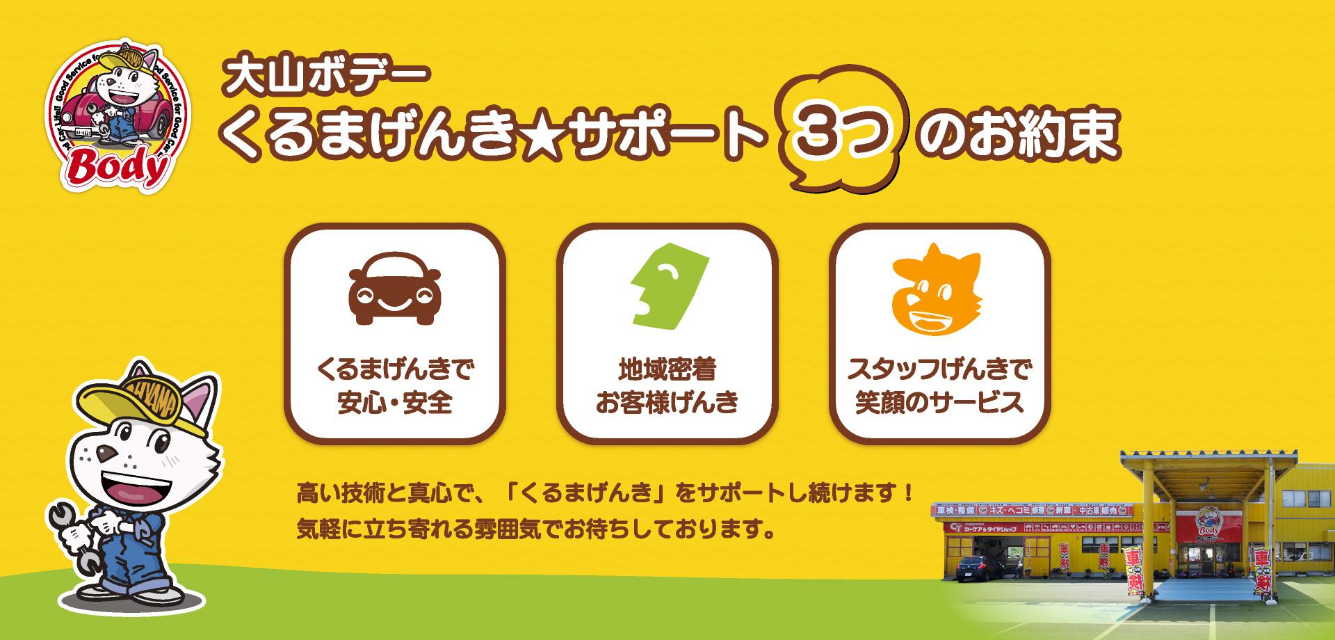 山形県鶴岡市 くるまげんき★サポーターby「大山ボデー」
