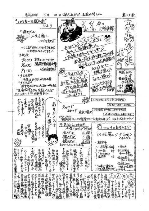 ohyama_newspaper117のサムネイル